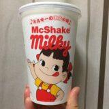 マクドナルド株主優待で「ミルキーのままの味」マックシェイク。