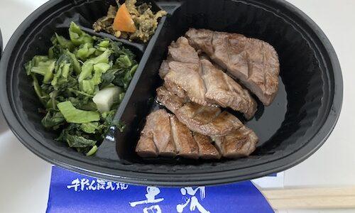 牛たん専門店「吉次」の牛たん弁当をデリバリーサービスで注文。